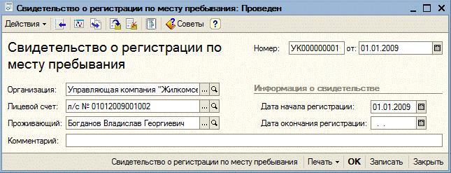 регистрации по месту пребывания: