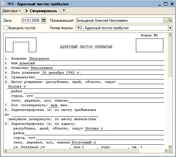 Справка Форма 40 Паспортный Стол образец