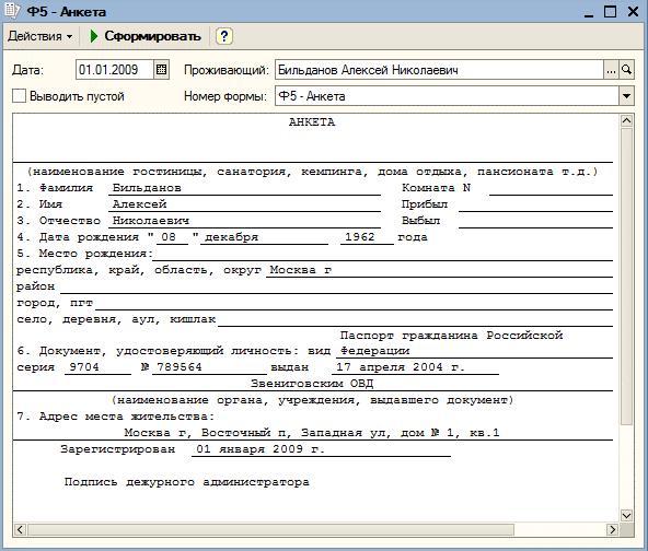 Форма 2 адресный листок прибытия образец заполнения