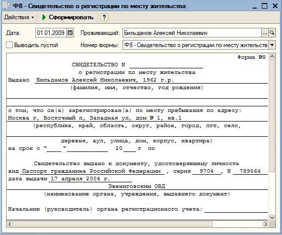 ф 9 справка о регистрации образец - фото 9