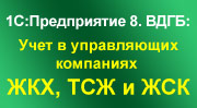 ВДГБ: Учет в управляющих компаниях ЖКХ, ТСЖ и ЖСК
